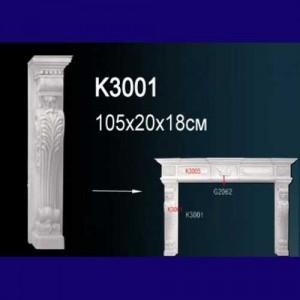 Обрамление каминаK3001 Консоль