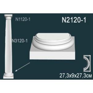 N2120-1 Основание полуколонны