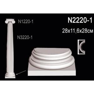 N2220-1 Основание полуколонны